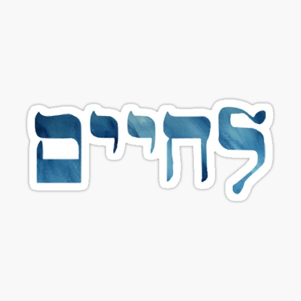 L chaim in hebrew letters