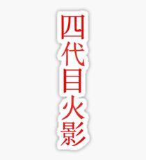 yondaime hokage Sticker