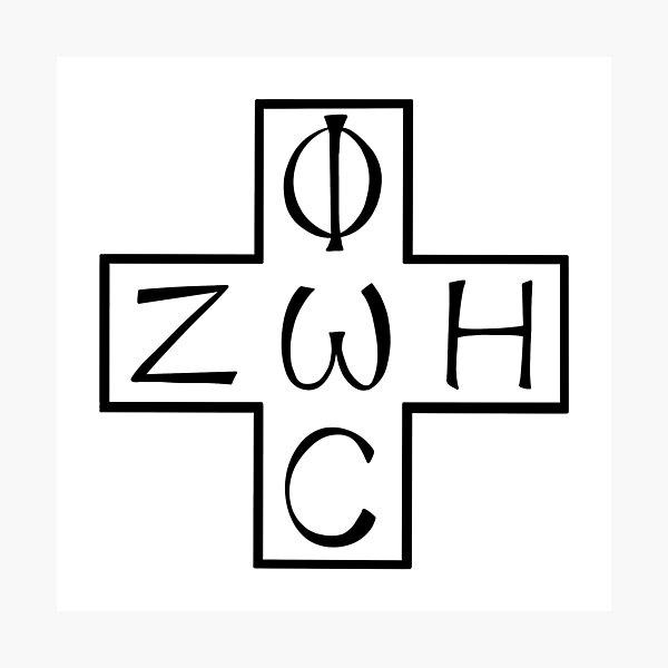 Zoe/Phos  Photographic Print