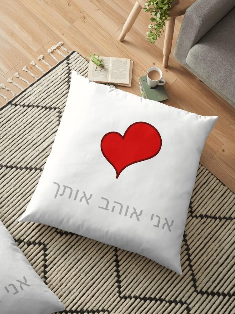 'I Love You in Hebrew - אני אוהב אותך' Floor Pillow by jcseijo