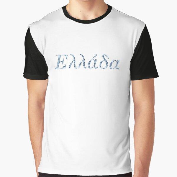 Ελλάδα Graphic T-Shirt