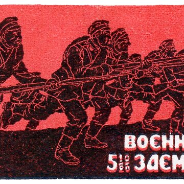 WWI Imperial Russian War Bond by historicimage