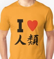 No Game No Life - Sora - I love Humanity  Unisex T-Shirt
