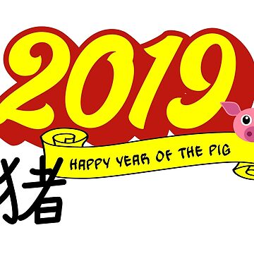 Year of the Pig - Chinese Year of the Pig by Juttas-Shirts