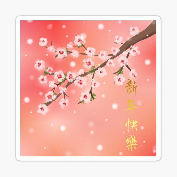 Cherry blossoms (Xin Nian Kuai Le) Sticker