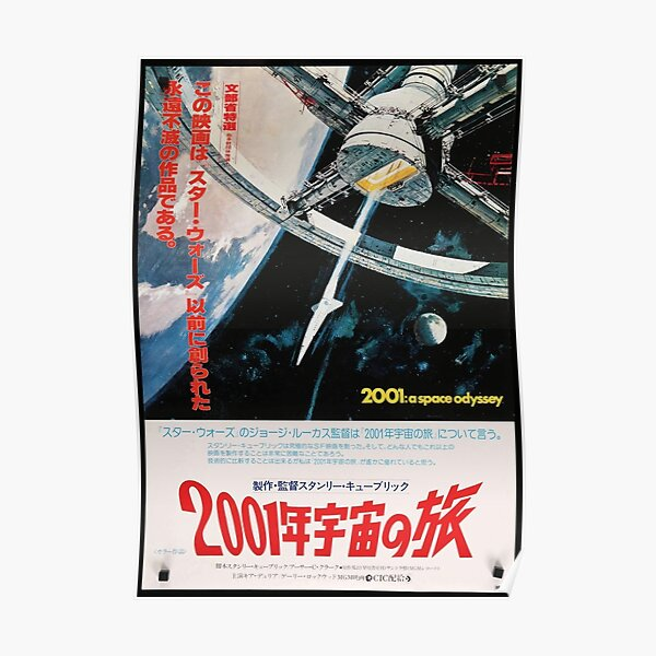 2001 A Space Odyssey Japanese Poster Poster