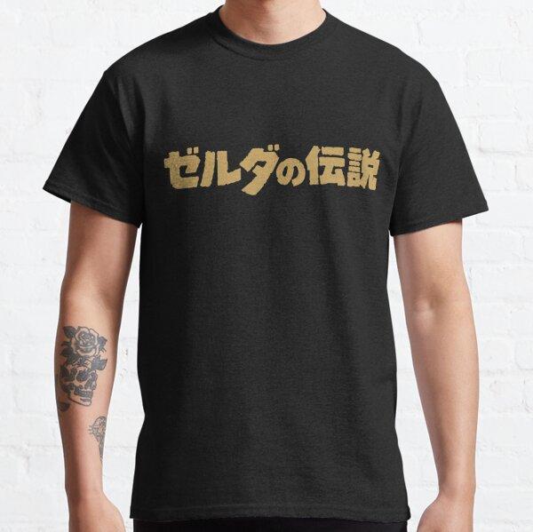 Zelda no Densetsu Camiseta clásica