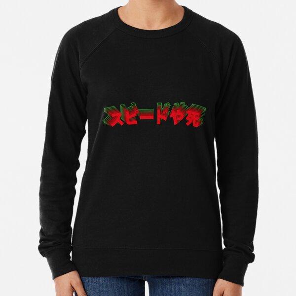 Speed or Death  Lightweight Sweatshirt
