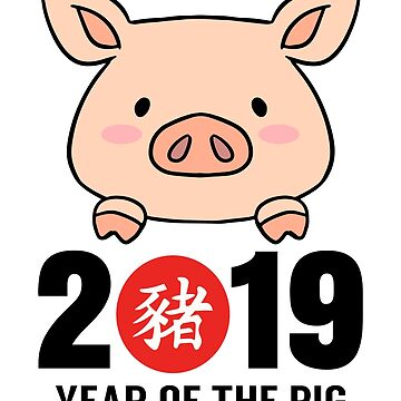 Happy Chinese New Year 2019 Funny Year of the Pig  by JapaneseInkArt