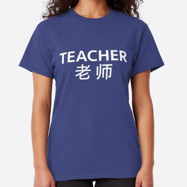 Back to School T-Shirt ROCK STAR enseigner Chemise Cadeau pour professeur School Shirt