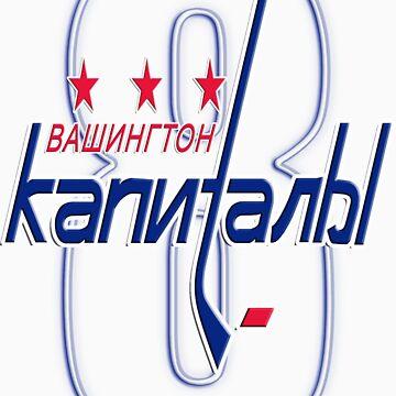 Ovie Russian Capitals Logo T-Shirt  by joshanda