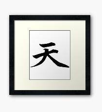 Kanji (Black) Framed Print