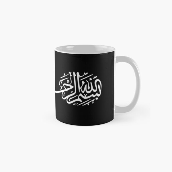 Bismillah Al Rahman Al Rahim Classic Mug