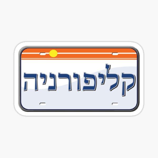 California State License Plate in Hebrew Sticker