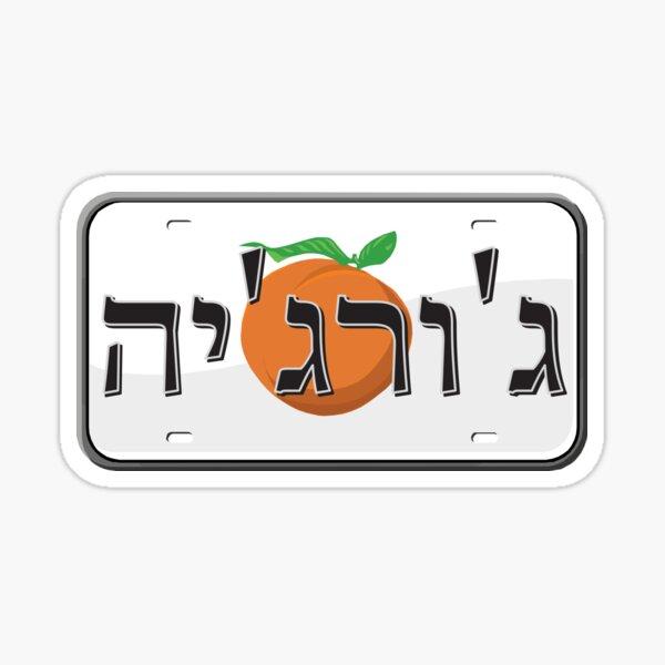 Georgia State License Plate in Hebrew Sticker