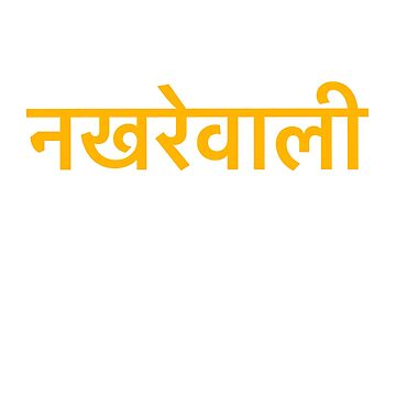 nakhrewali in hindi by MallsD