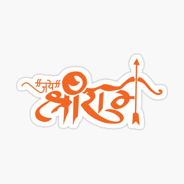 Jai Shri Ram Sticker Photo