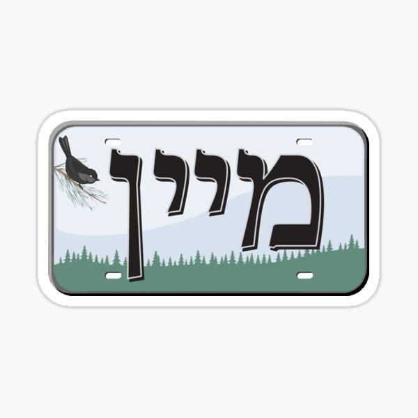 Maine State License Plate in Hebrew Sticker