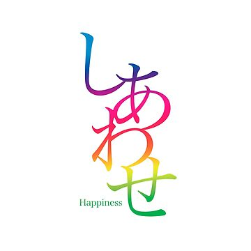 Shiawase Design – Happiness: the flow of a sense of well-being, joy, or contentment. (Rainbow prism on White version) by SKKSdesign