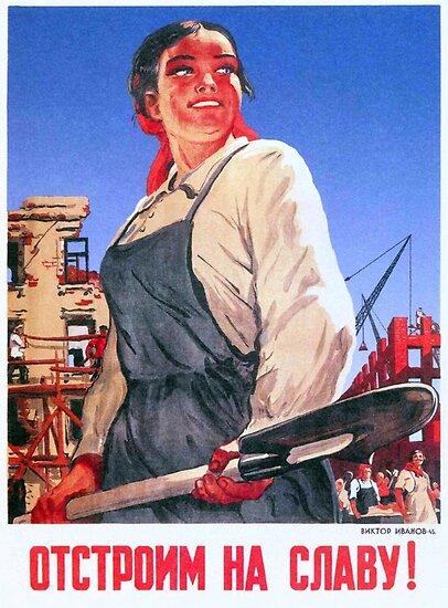 Wiederaufbau herrlich! Nach dem Zweiten Weltkrieg Propagandaposter der UdSSR, 1945 von dru1138