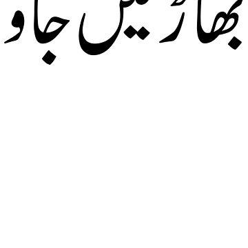 Go To Hell In Urdu by kamrankhan