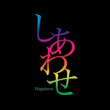 Shiawase Design – Happiness: the flow of a sense of well-being, joy, or contentment. (Rainbow prism on Black version) by SKKSdesign