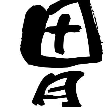 "胃 (i) - ""stomach"" (noun) — Japanese Shodo Calligraphy by djakri"