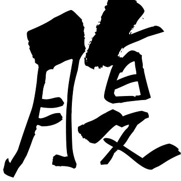 "腹 (hara) - ""belly"" (noun) — Japanese Shodo Calligraphy by djakri"