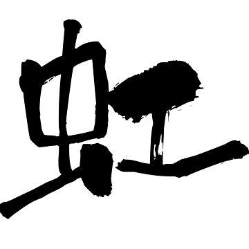 "虹 (niji) - ""rainbow"" (noun) — Japanese Shodo Calligraphy by djakri"