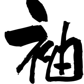 "袖 (sode) - ""sleeve"" (noun) — Japanese Shodo Calligraphy by djakri"