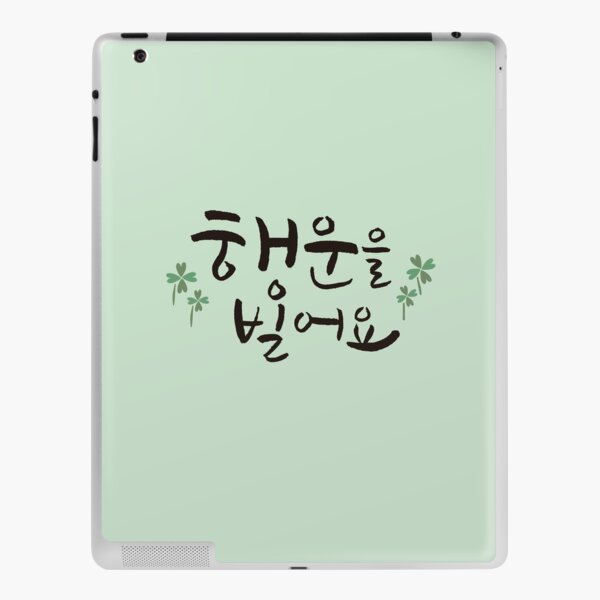 korean alphabet, best of luck, farewell message with four leaf clovers iPad Skin