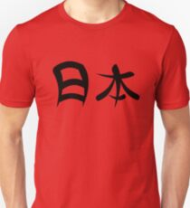 Kanji for Japan Unisex T-Shirt