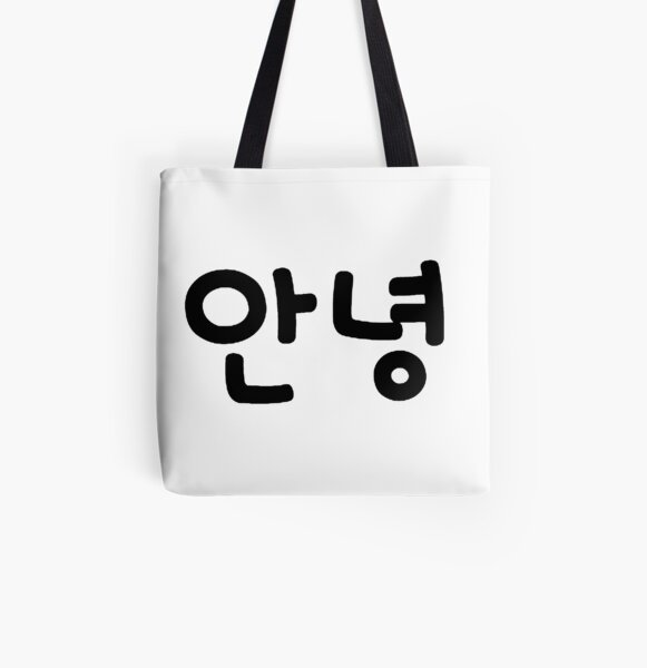 Korean Annyeong (Hello in Korean) black text All Over Print Tote Bag