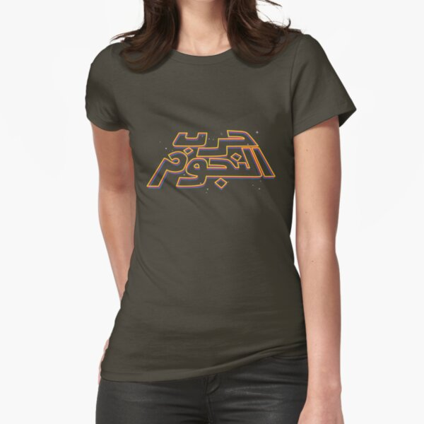 War in the Stars Arabic - Tri-Color Retro Logo (Outline) on Starfield Fitted T-Shirt