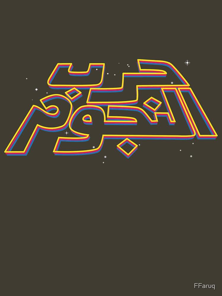 War in the Stars Arabic - Tri-Color Retro Logo (Outline) on Starfield by FFaruq