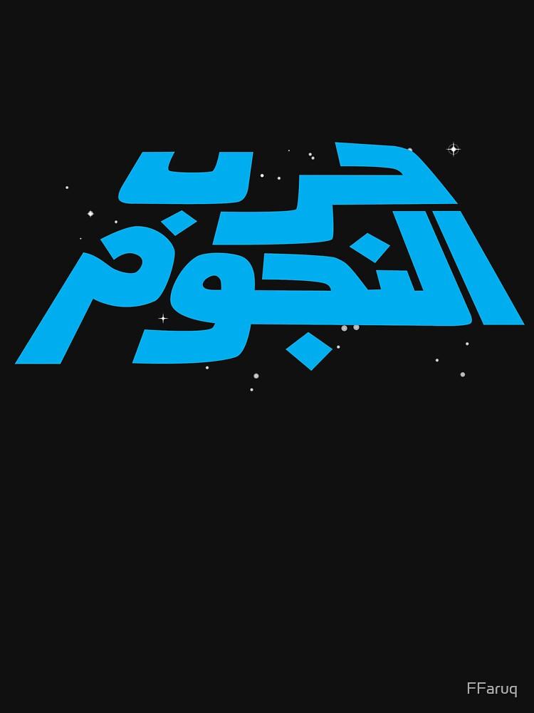 War in the Stars Arabic - Blue Retro Logo on Starfield by FFaruq