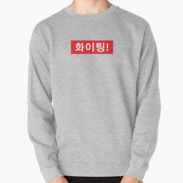 FIGHTING 화이팅 Pullover Sweatshirt