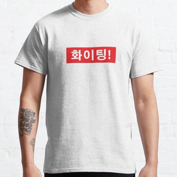 FIGHTING 화이팅 Classic T-Shirt