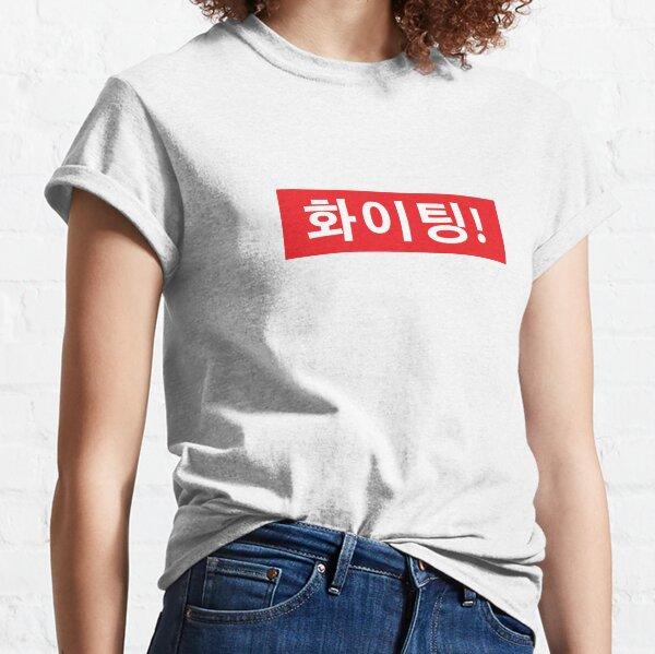 LUCHA 화이팅 Camiseta clásica