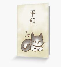 Peaceful Carte de vœux
