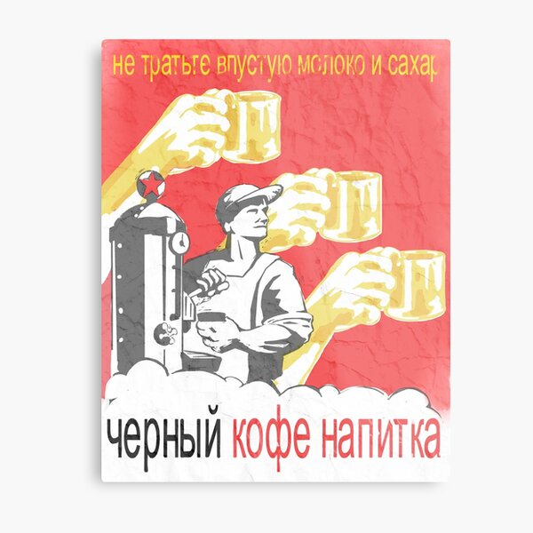 Communist Coffee Metal Print