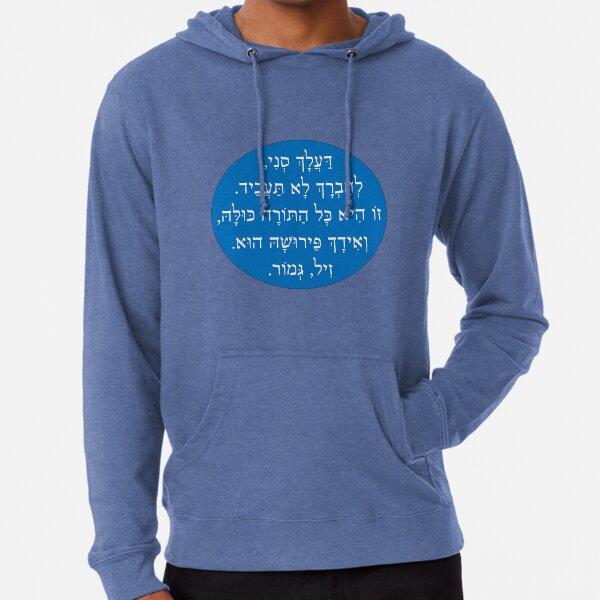 Rabbi Hillel Says Lightweight Hoodie