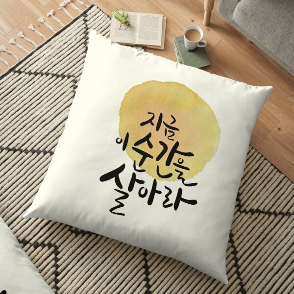 korean alphabet, quotes about being yourself in watercolor texture Floor Pillow