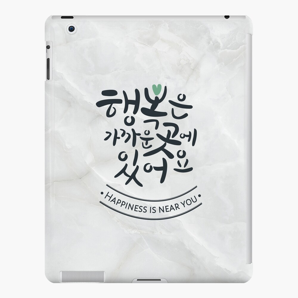 quotes about happiness in korean alphabet marble texture