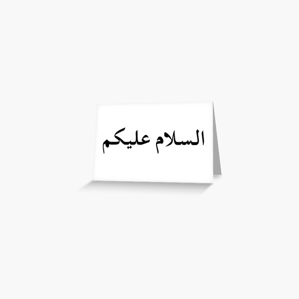 Salam alaykum Greeting Card