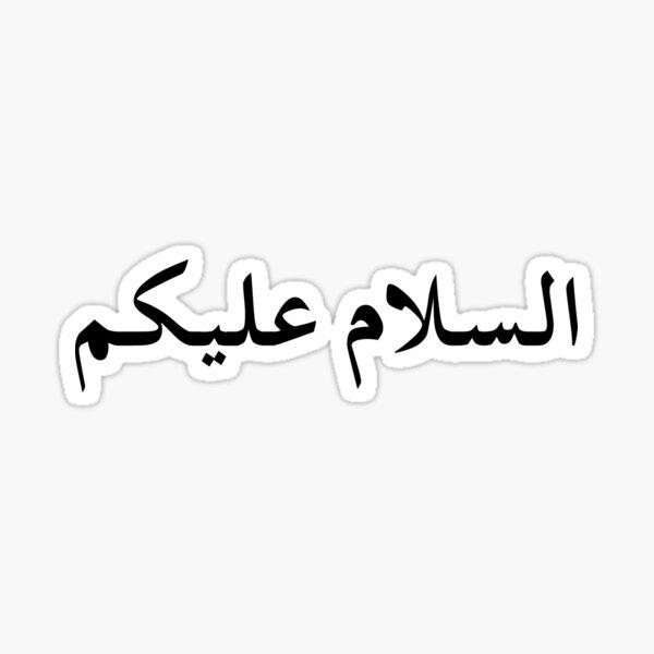 Salam alaykum Sticker