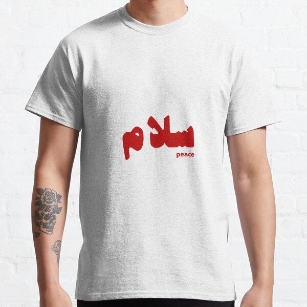 Salam Classic T-Shirt