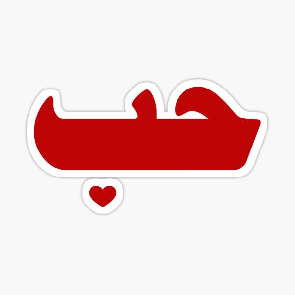 Hebb - حب Sticker