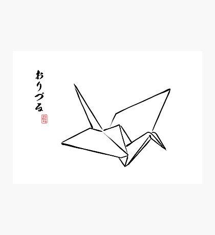 折鶴  Paper Crane Photographic Print