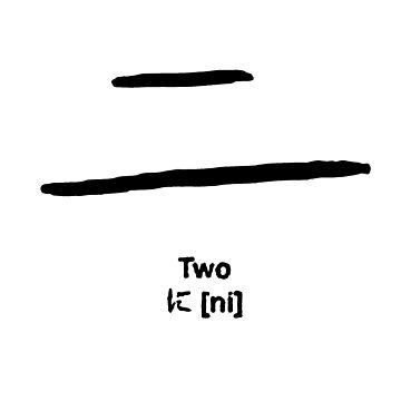 TWO/Ni. by timothybeighton